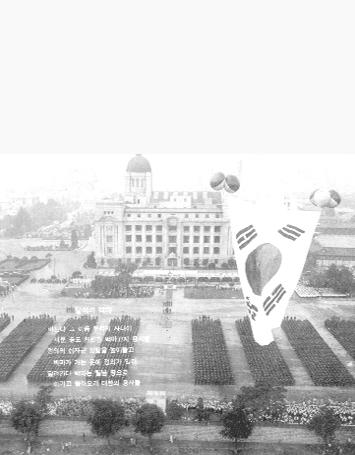 중앙청 광장에서 거행된 백마부대 경단식 전경(1966.8.27)